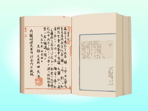 日本の大学の歴史