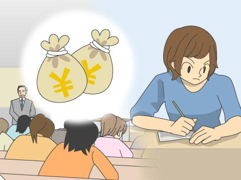 在学中にかかる費用