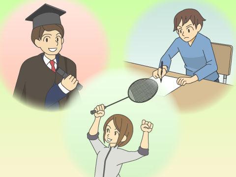 一般的な学内行事