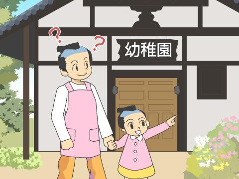 明治時代にさかのぼる、幼稚園の歴史