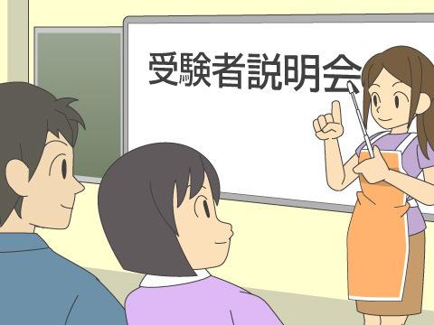 幼稚園受験を実施する東京都の幼稚園