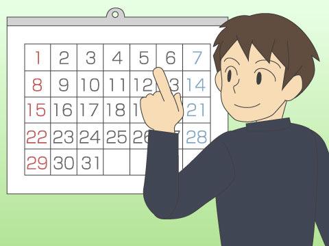 入試対策に役立つ、受験日までのスケジュール