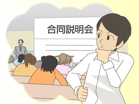 志望校選びに役立つ、学校説明会