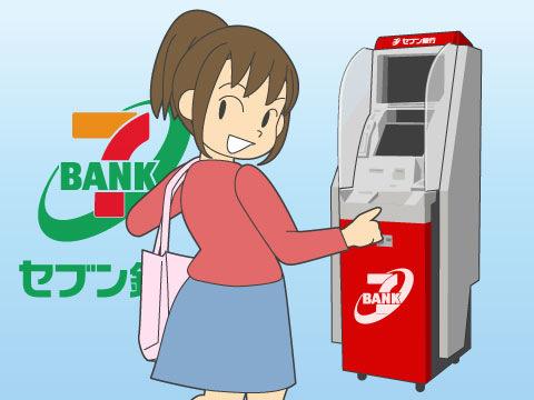 セブン銀行 ATM事業の拡大