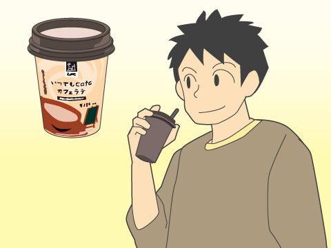 チルド飲料/「あじわい Famima Cafe」