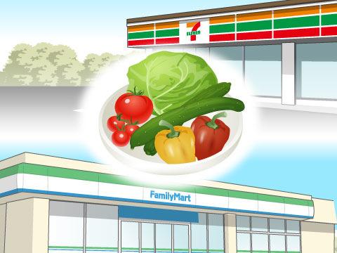ますます広がる、コンビニでの生鮮野菜販売