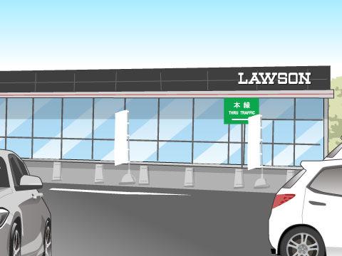 ローソンの高速道路店舗