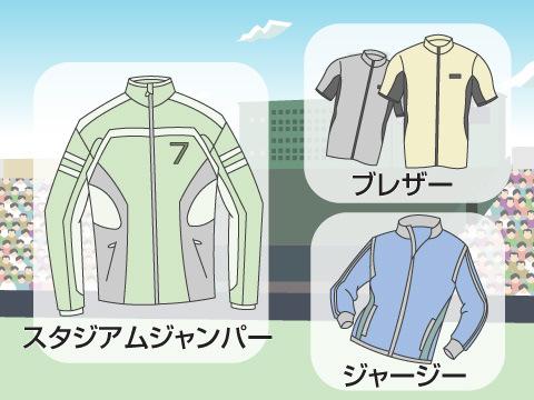スポーツウェア由来のファッションアイテム