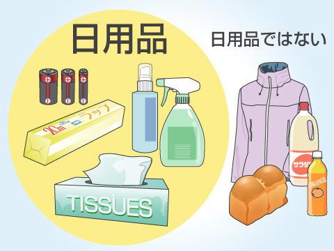 日用品の種類