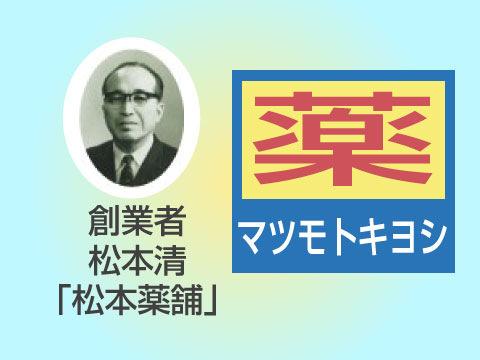 マツモトキヨシグループの歴史
