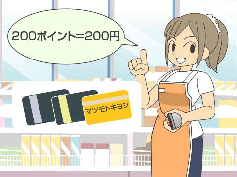 マツモトキヨシ現金ポイントカード
