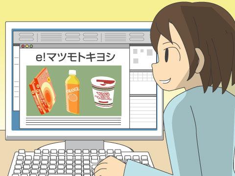 通販サービス「e!マツモトキヨシ」