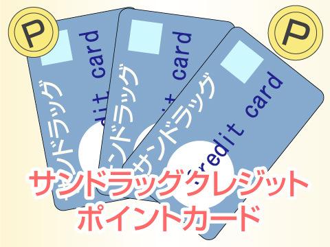 サンドラッグクレジットポイントカード