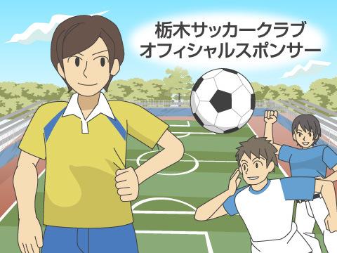 栃木SCオフィシャルスポンサー