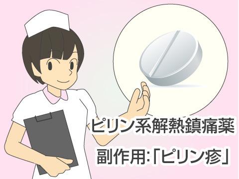 ピリン系解熱鎮痛薬