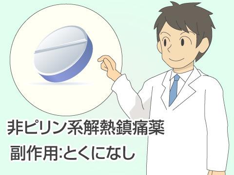 非ピリン系解熱鎮痛薬