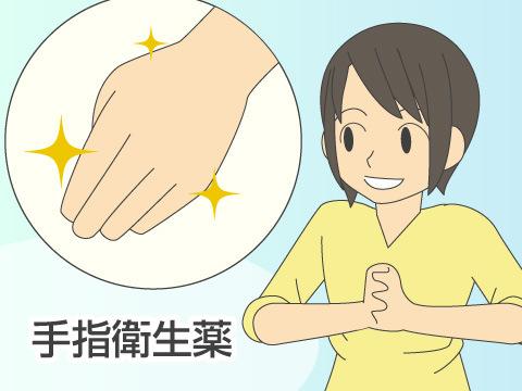 手指衛生薬