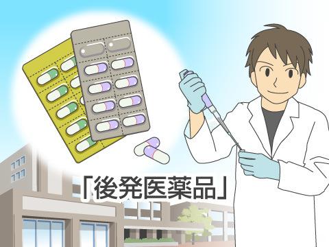 ジェネリック医薬品の定義