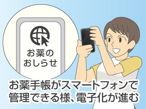 電子化・アプリ