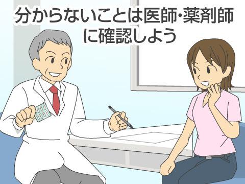 正しい薬の扱い方
