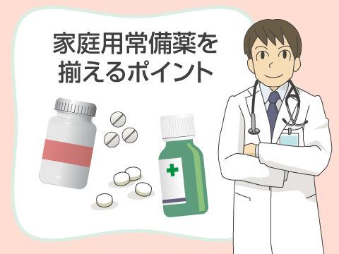 揃えておきたい家庭用常備薬