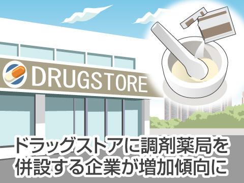 調剤室併設のドラッグストアが急増中
