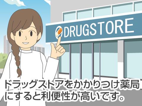 ドラッグストアをかかりつけ薬局にしよう