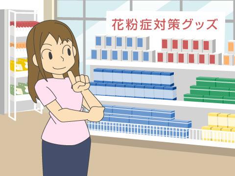 ドラッグストアで購入できる花粉症予防と対策グッズ