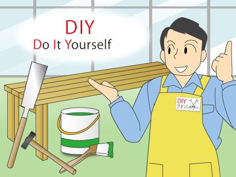 DIY(Do It Yourself)