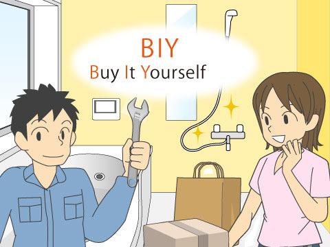 BIY(Buy It Yourself)