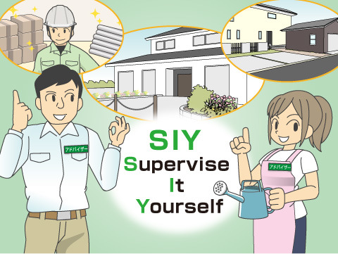 SIY(Supervise It Yourself)