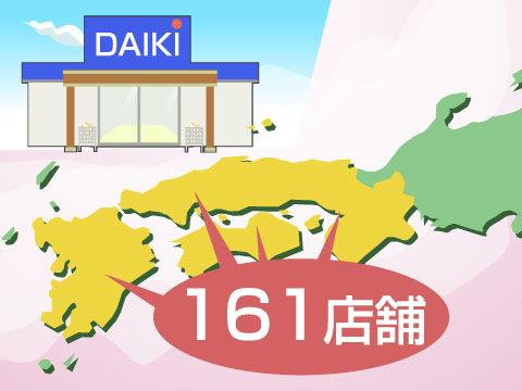 西日本での出店を進めるダイキ株式会社