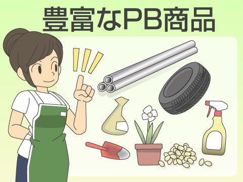 業界内でいち早くPBの商品開発に着手