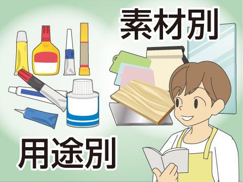 接着剤は用途や素材で使い分ける