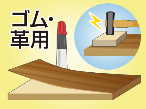 木材と化粧板を接着する
