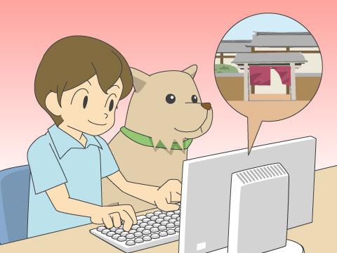 ペットと泊まれる宿泊施設を探す