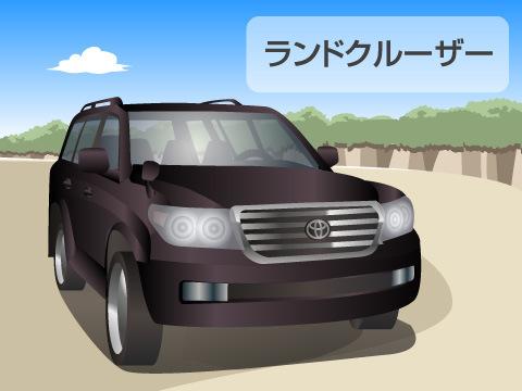 トヨタ・ランドクルーザー