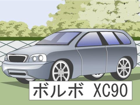 ボルボ XC90