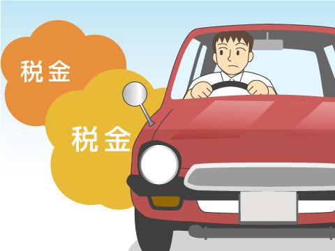 自動車を使用している際に発生する税金