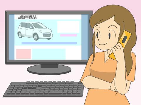 通販式自動車保険