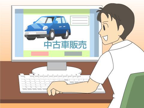中古車として販売されている自動車を探す