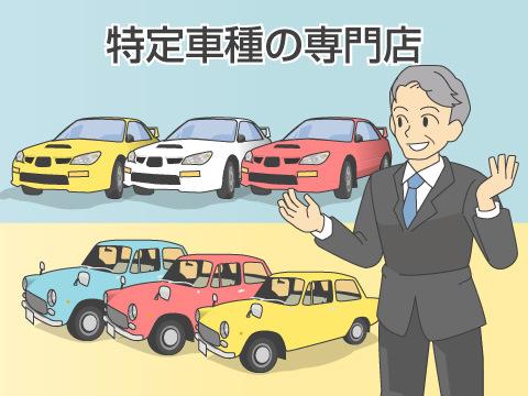 特定車種に対しての豊富な知識