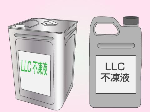 LLC(不凍液)