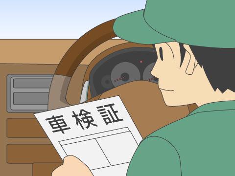 車内の点検