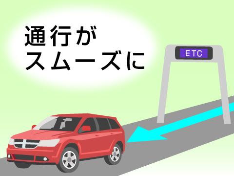 有料道路の通行がスムーズ