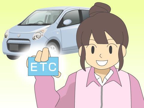 ETCに対応したクレジットカードを用意
