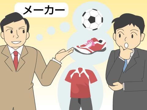 スポーツ用品業界の転機