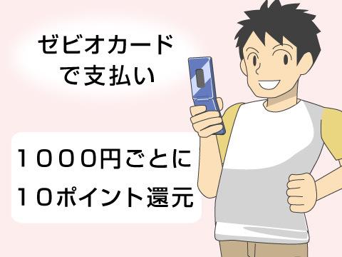 携帯電話料金もゼビオカード支払いがお得