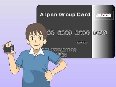 スポーツデポのクレジットカード