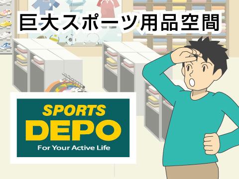 スポーツデポ